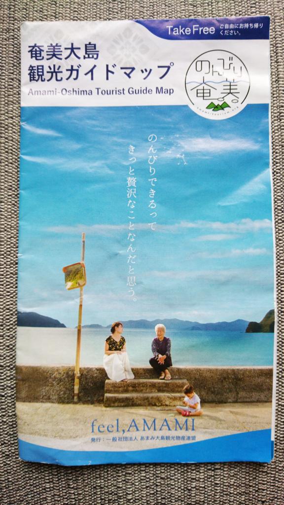 奄美大島ガイドマップ
