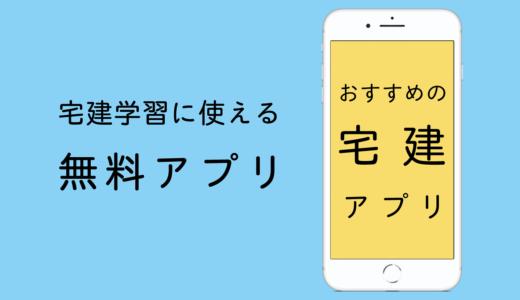 宅建試験の勉強に使えるおすすめのアプリ【宅建アプリ】