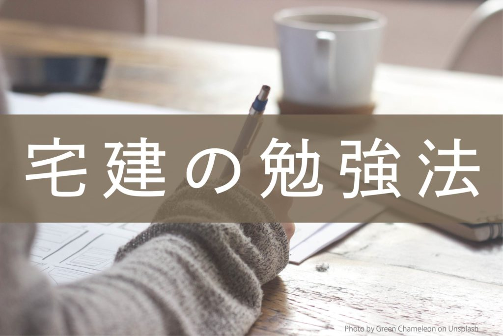 独学で宅建試験に合格する勉強法
