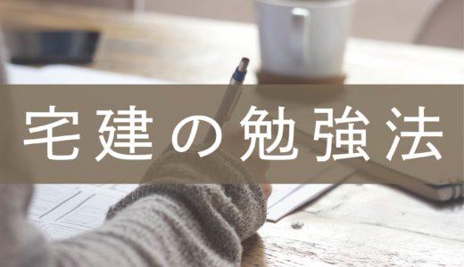 独学で宅建試験に合格するための勉強法【過去問がすべて】