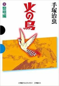 火の鳥 おすすめ漫画紹介