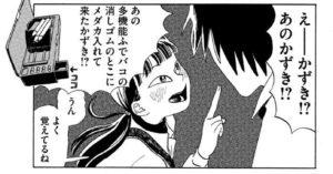 我らコンタクティ 森田るい 講談社 おすすめ漫画紹介