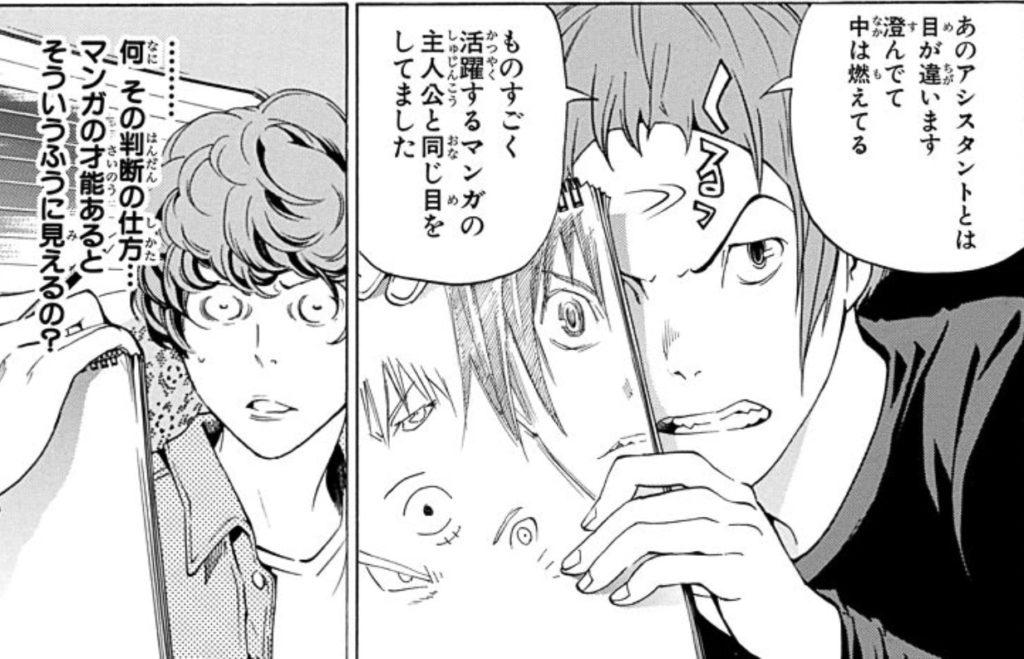バクマン 大場つぐみ 小畑健 集英社 おすすめ漫画