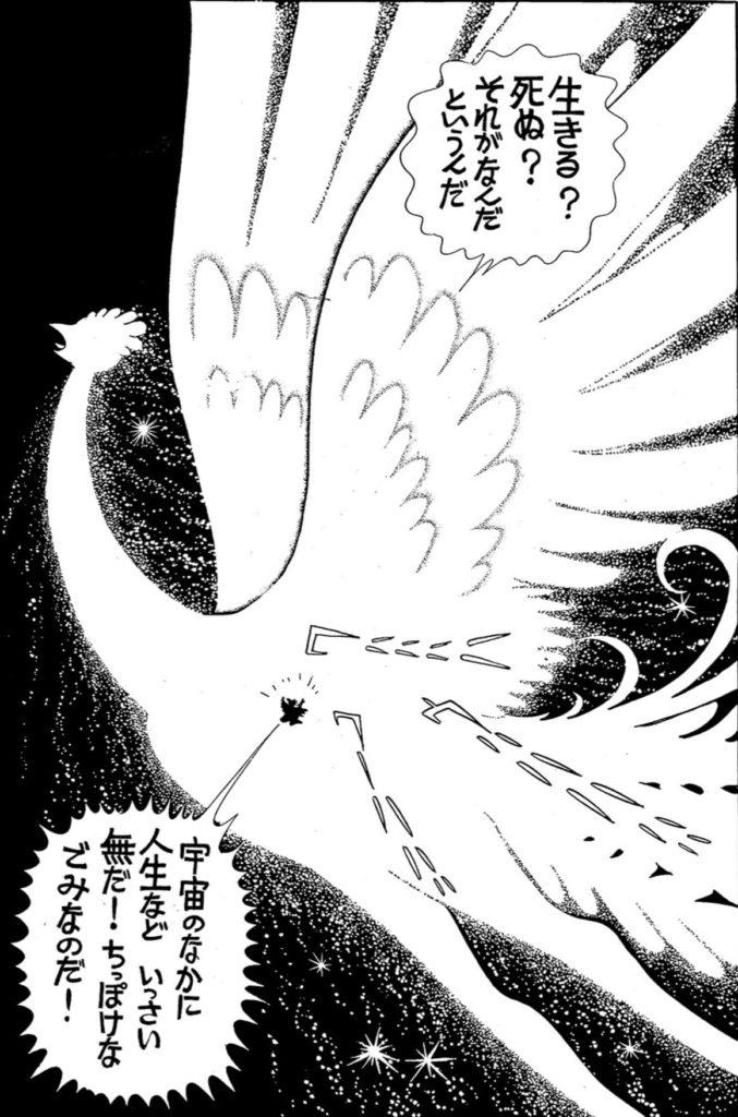 火の鳥 手塚治虫 おすすめ漫画紹介