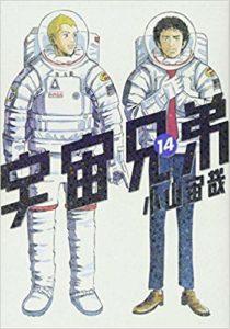 宇宙兄弟 おすすめ漫画紹介
