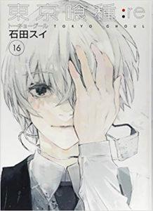 東京喰種 おすすめ漫画紹介
