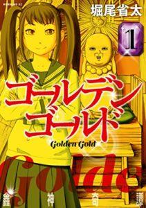 ゴールデンゴールド おすすめ漫画紹介