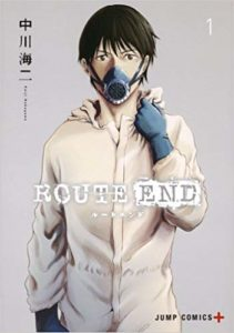 ROUTE END おすすめ漫画紹介