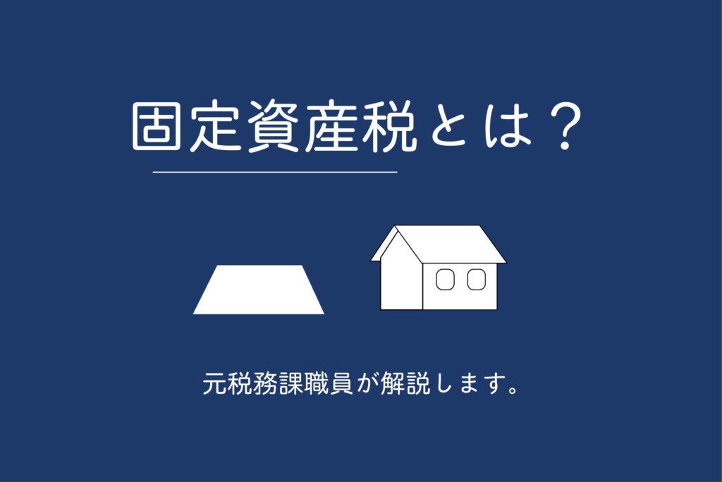 固定資産税とは何か?わかりやすく解説します。