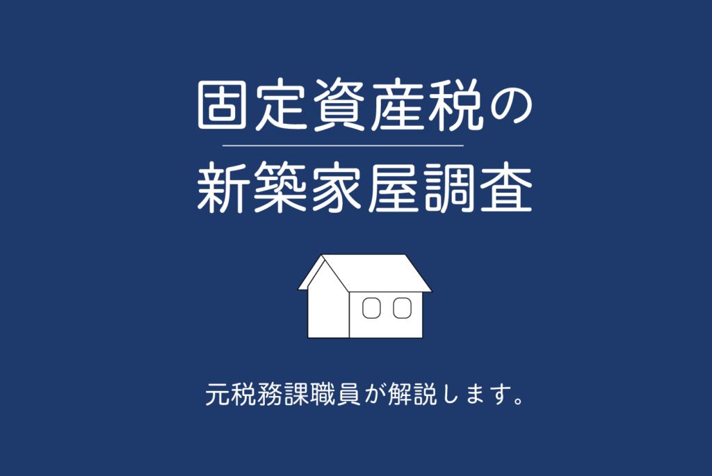 固定資産税の新築家屋調査について