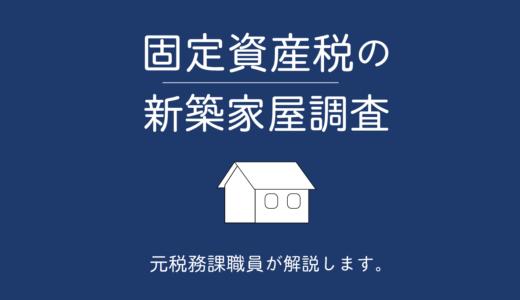 固定資産税の新築家屋調査とは何をするのか