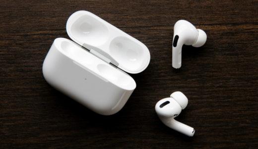 Apple AirPods Pro を数か月使って感じたレビュー
